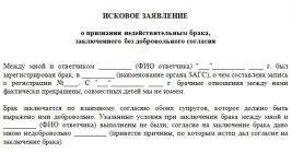 Иск об установлении границ земельного участка: образец заявления в суд, а также признание результатов межевания недействительными юрэксперт онлайн