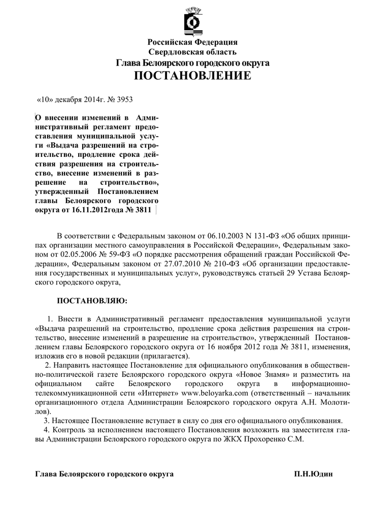 Изменение разрешенного использования участка 2-мя способами