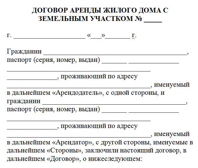 Соглашение о расторжении договора аренды земельного участка: как правильно составить документ, образец бланка, а также какие спорные моменты могут возникнуть