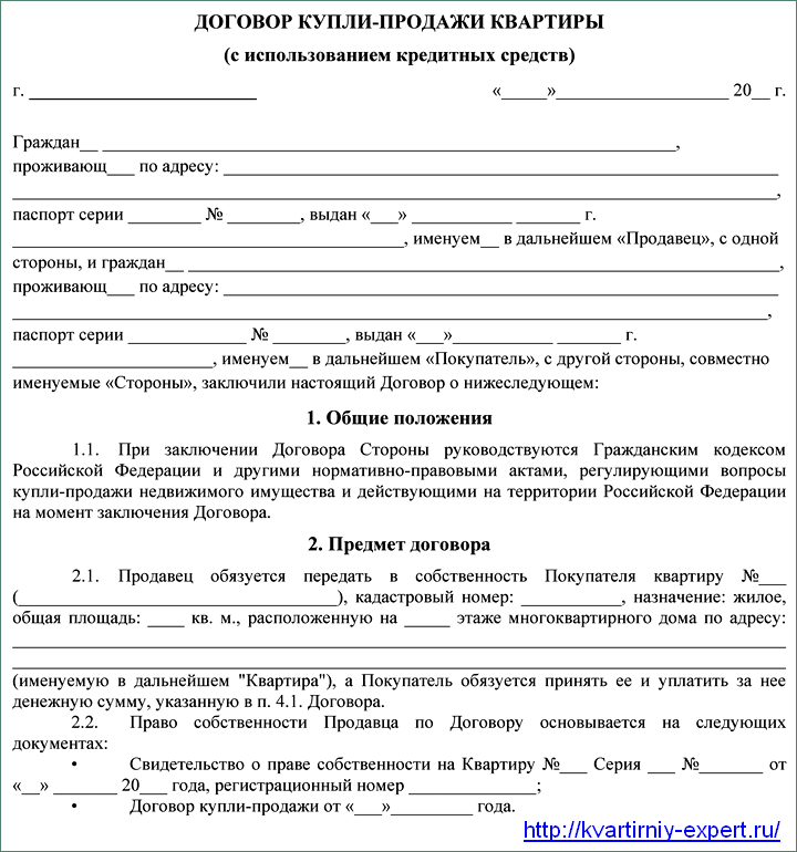 Договор залога недвижимости - образец 2021 года. договор-образец.ру