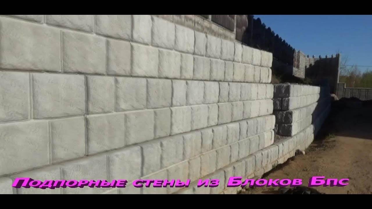 Подпорная стенка своими руками - устройство и виды