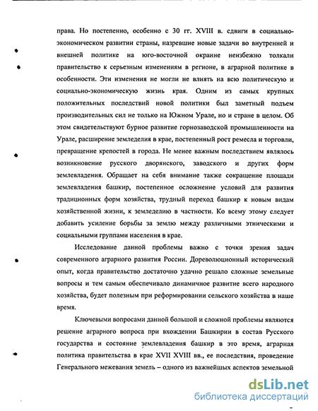 Курсовая работа: история развития землеустройства в россии