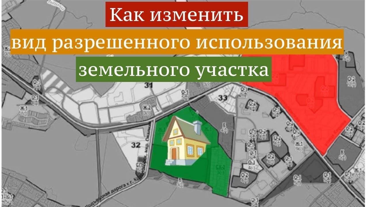 Целевое и разрешенное использование земель. законодательство