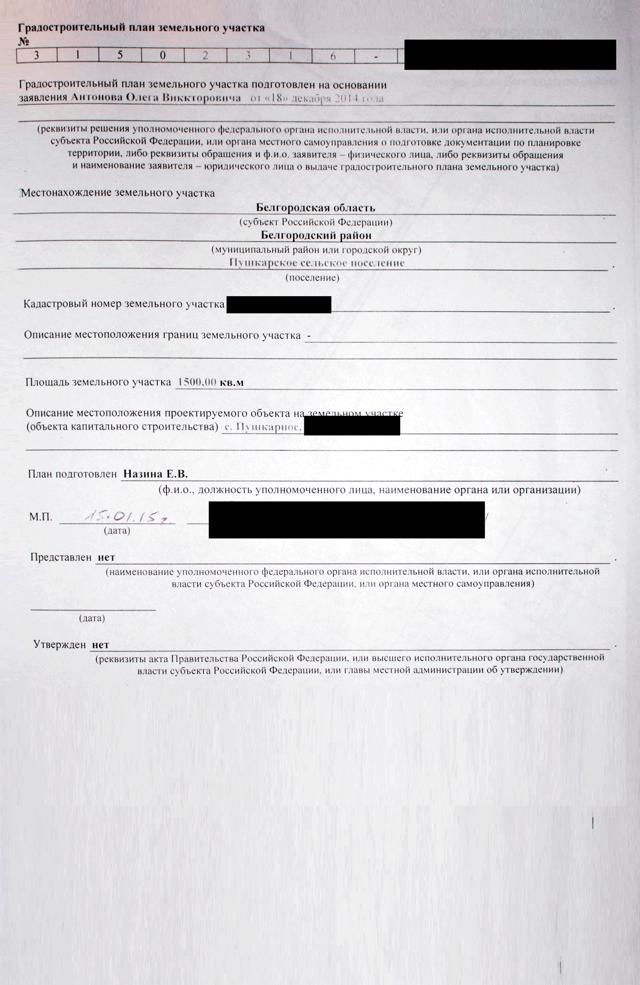 Разрешение на строительство бани и оформление документов для регистрации в 2021 году