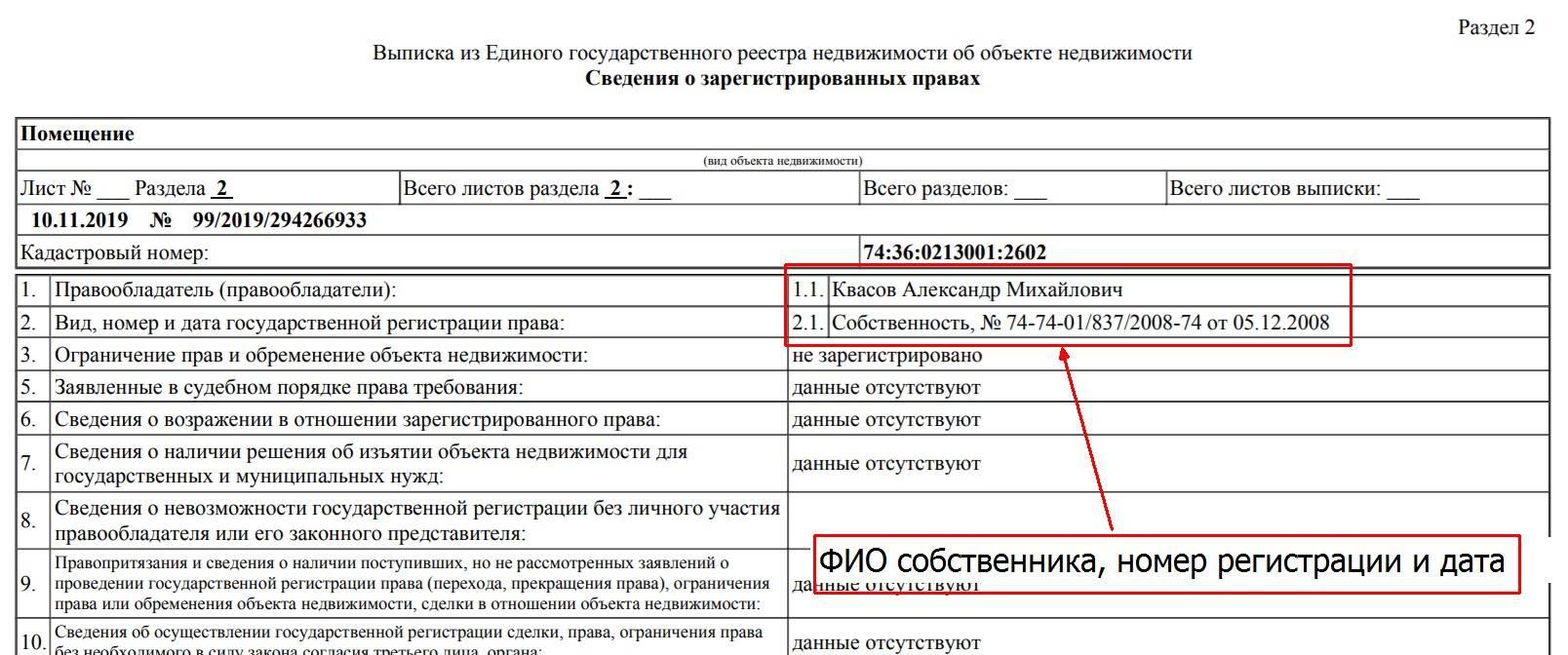 Как узнать кадастровый номер земельного участка: по публичной карте, через запрос в росреестр, в документах