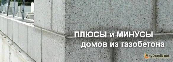 Дом из шлакоблока (54 фото): минусы и плюсы кладки, как правильно построить самому, проекты