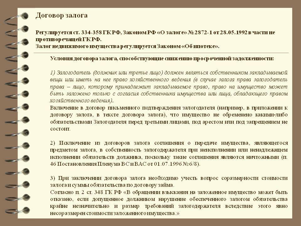 Правила составления договора ипотеки на земельный участок