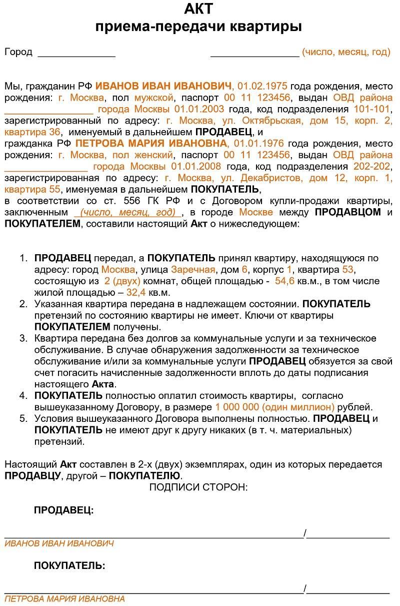 Акт приема-передачи земельного участка по договору купли-продажи: назначение и особенности составления документа
