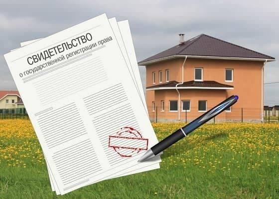 Перевод земель из одной категории в другую: пошаговая инструкция