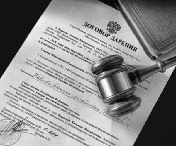 Договор дарения земельного участка – образец, бланк 2021 года