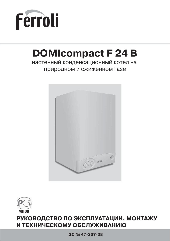Устройство и технические характеристики газового котла Ferroli Domiproject F24 D + инструкция по эксплуатации
