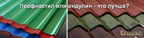 Ондулин или профнастил: что лучше для крыши, чем её покрыть