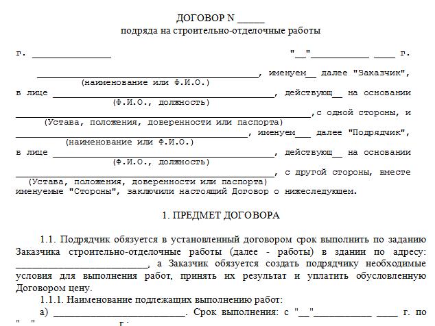 Договор подряда с физическим лицом - образец и бланк 2021 года