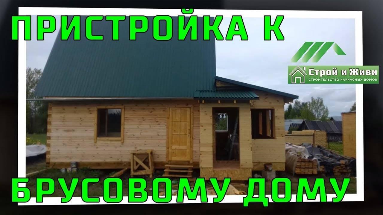 Как сделать пристройку к деревянному дому своими руками как сделать пристройку к деревянному дому своими руками