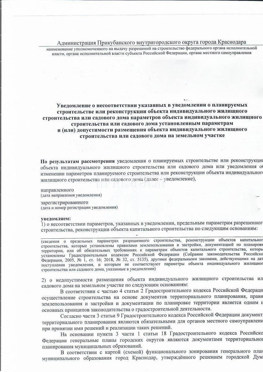 Спор о признании незаконным отказа в выдаче разрешения на строительство (на основании судебной практики московского областного суда) - адвокат в самаре и москве - представительство в суде и юридические услуги