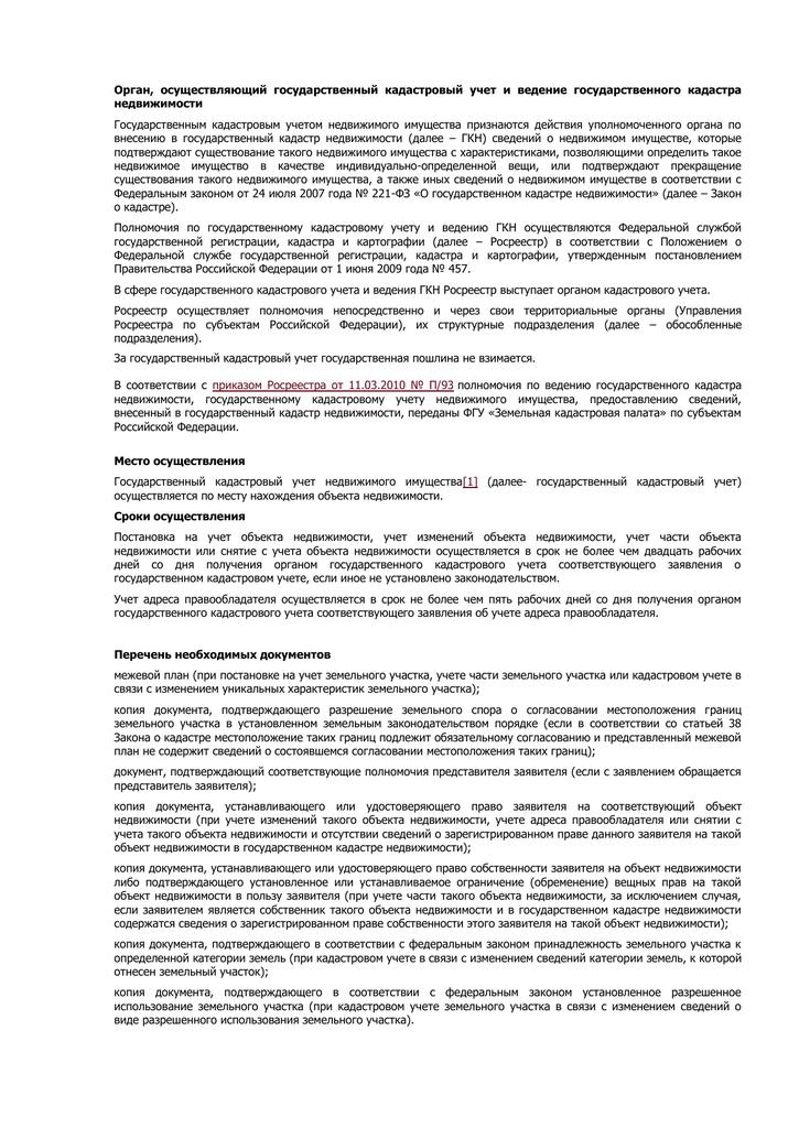 Государственная регистрация земельного участка