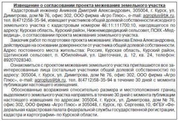 Заполняем иск об установлении границ земельного участка по образцу. инструкция по подаче заявления в суд