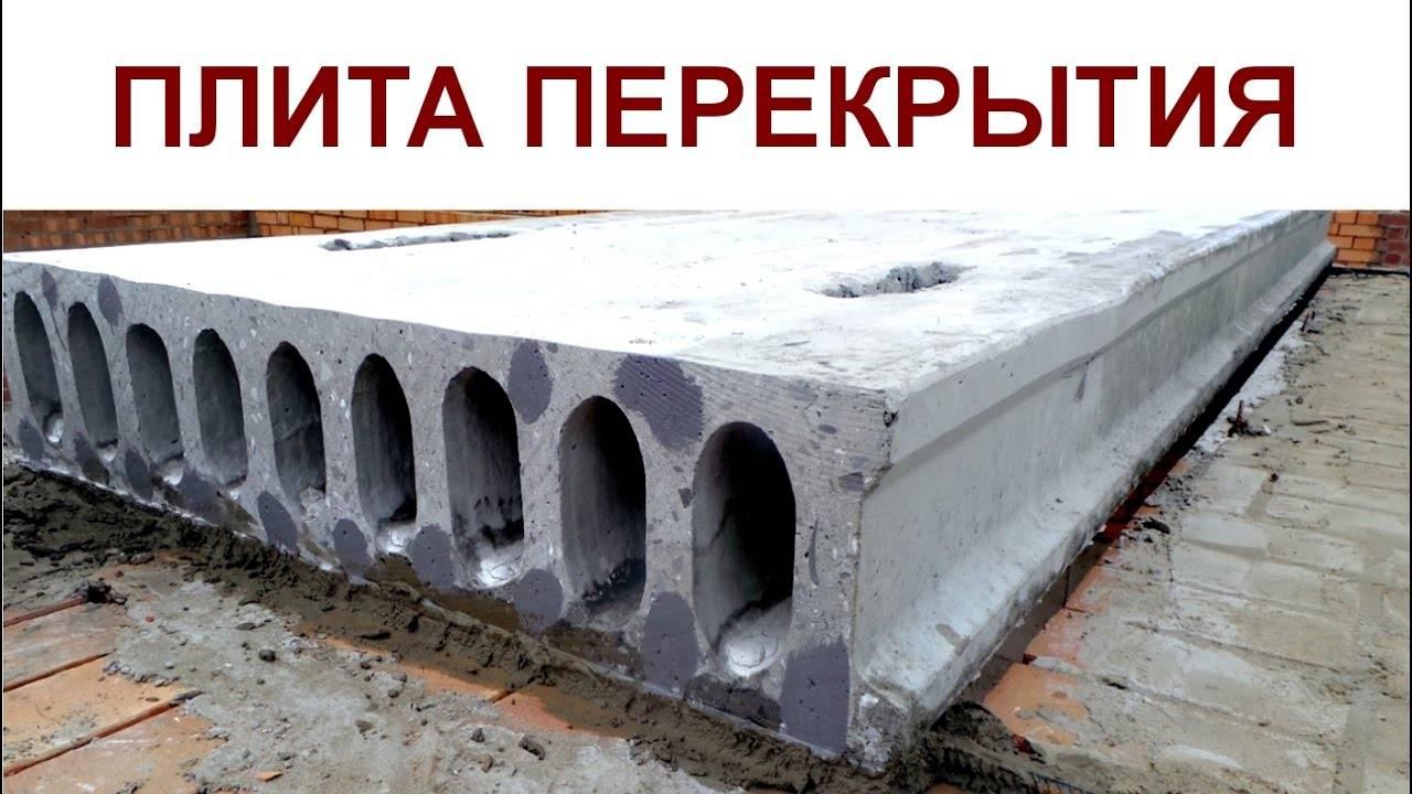 Укладка плит перекрытия на фундамент: опирание, как положить на ленточное основание