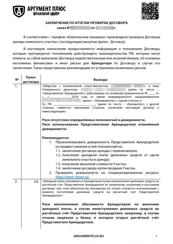 Составление и расторжение договора предварительной купли-продажи земельного участка