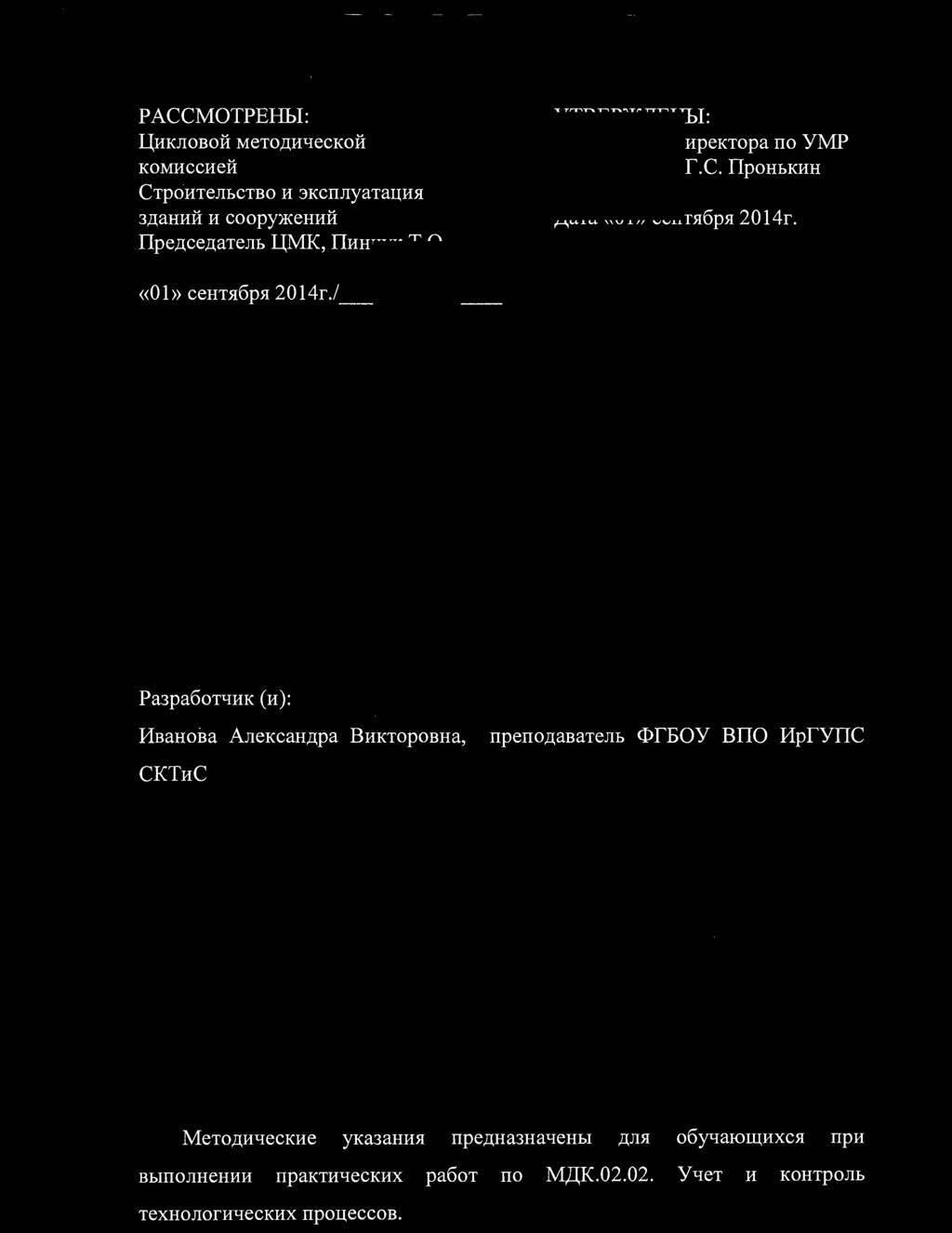 Исполнительная геодезическая документация (понятие и состав)