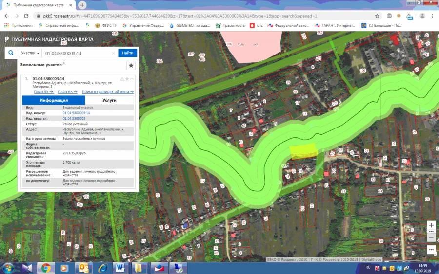 Как узнать и где взять кадастровый номер земельного участка?