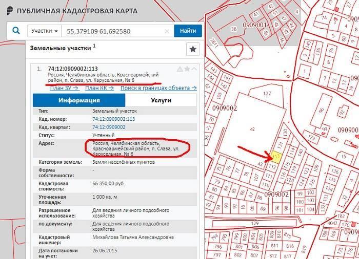 Как проверить земельный участок по кадастровому номеру