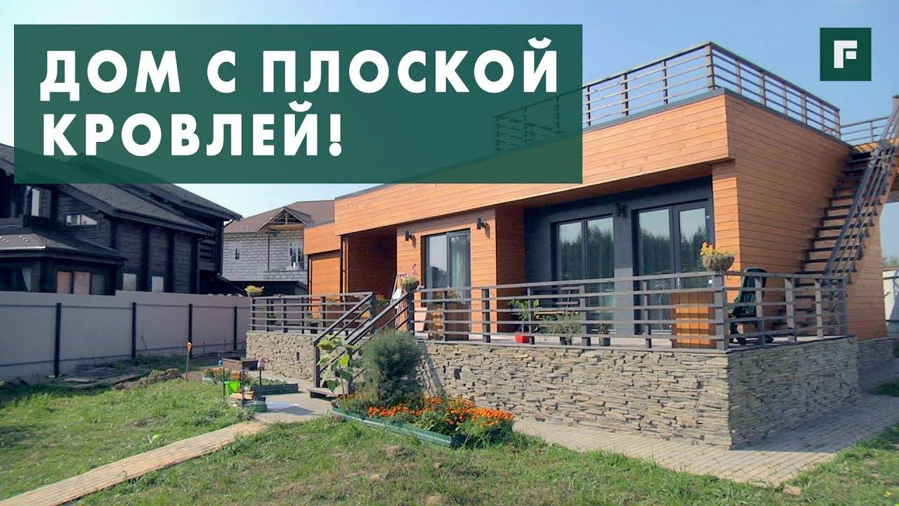 Плоские крыши для жилого дома: разнообразие проектов