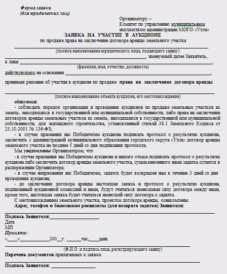 Право на земельный участок без торгов дают 53 законных основания