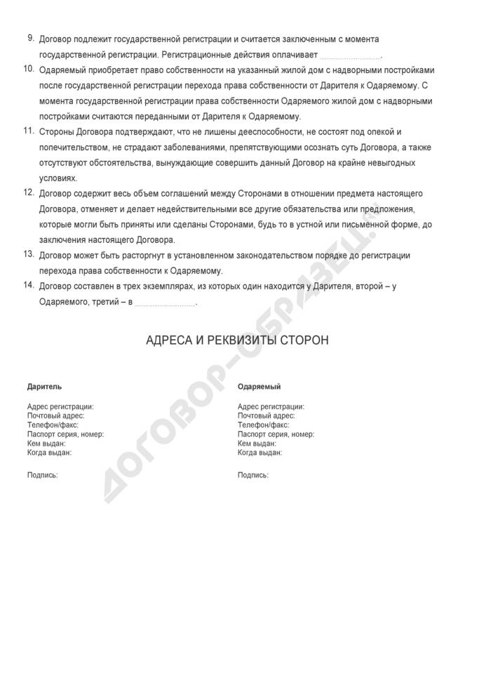 Договор дарения земельного участка между родственниками: образец и бланк, условия составления, какие документы нужны и куда обращаться