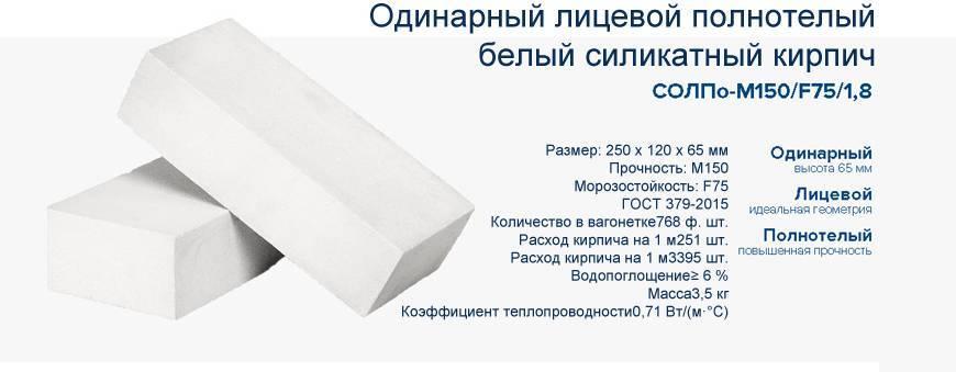 Вес силикатного кирпича и размер