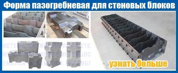 Бизнес на производстве полистиролбетона | бизнес-прост
