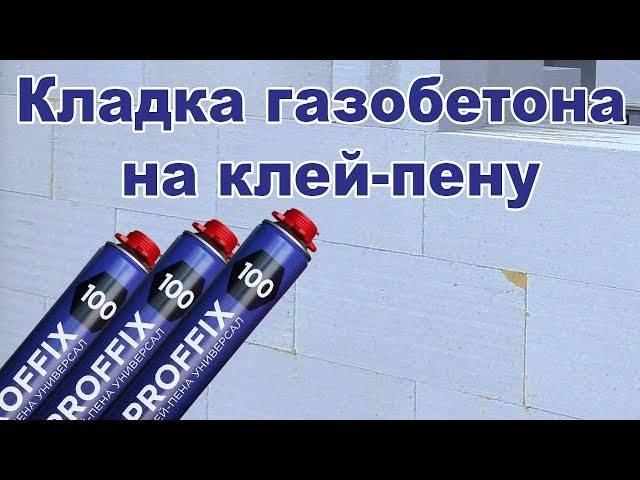 Состав клея для газобетона: компоненты и процесс производства