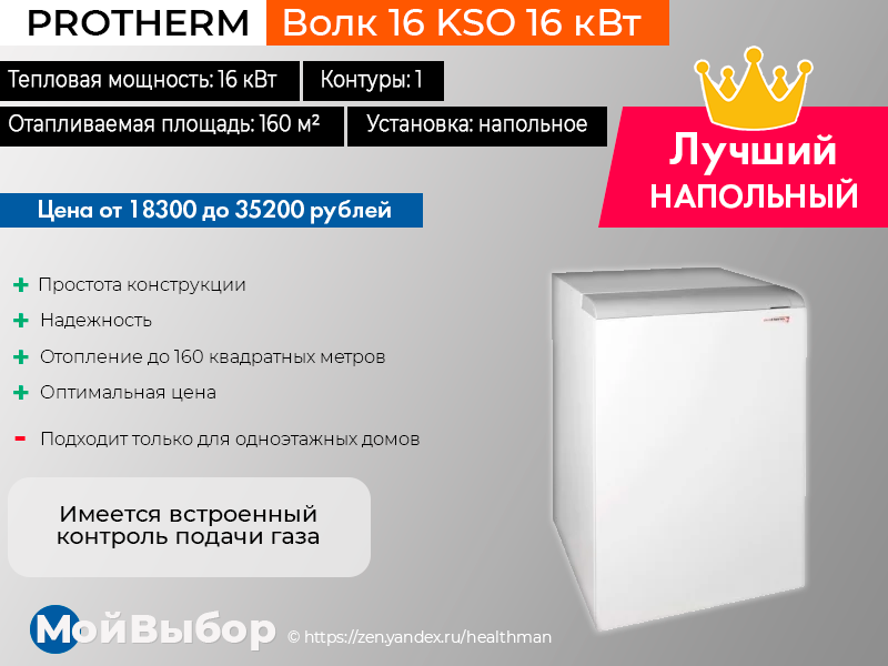 Домашний газовый котел protherm ягуар 24 квт: отзывы владельцев, а также инструкцию по настройке двухконтурного прибора
