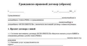 Договор подряда (выполнения работ) -  образец (типовая форма)