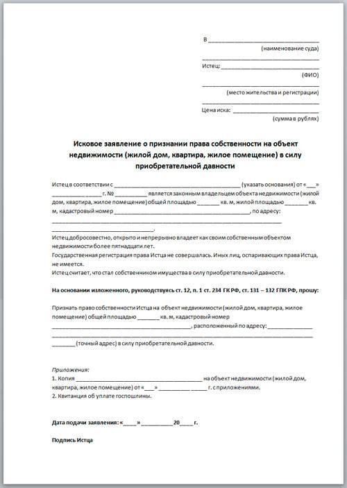 Признание права собственности (заявление в суд на право собственности, перечень документов, нюансы)