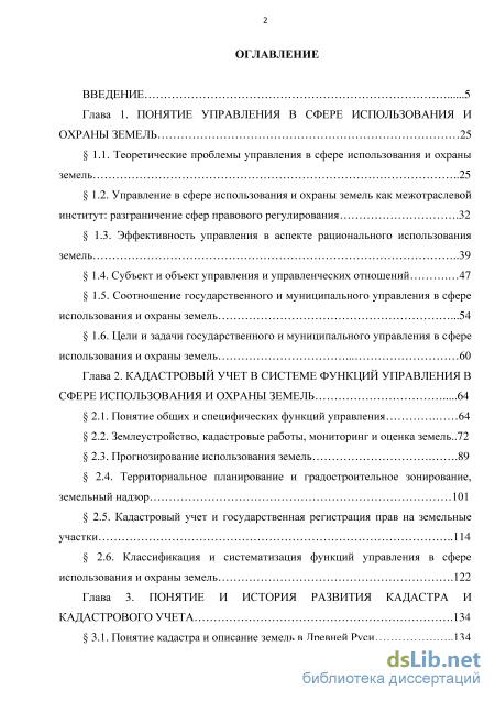 Особенности земельного кадастра с учетом изменений в законодательстве
