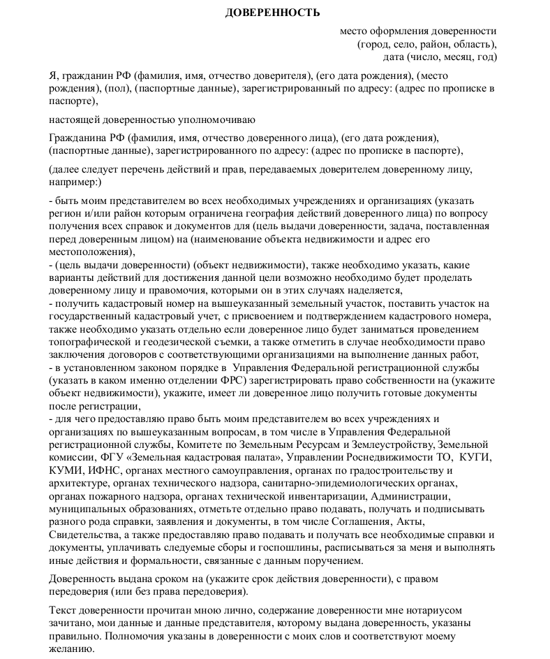 Договор купли-продажи земельного участка по доверенности (с домом или без него): образцы документов и правила их оформления юрэксперт онлайн