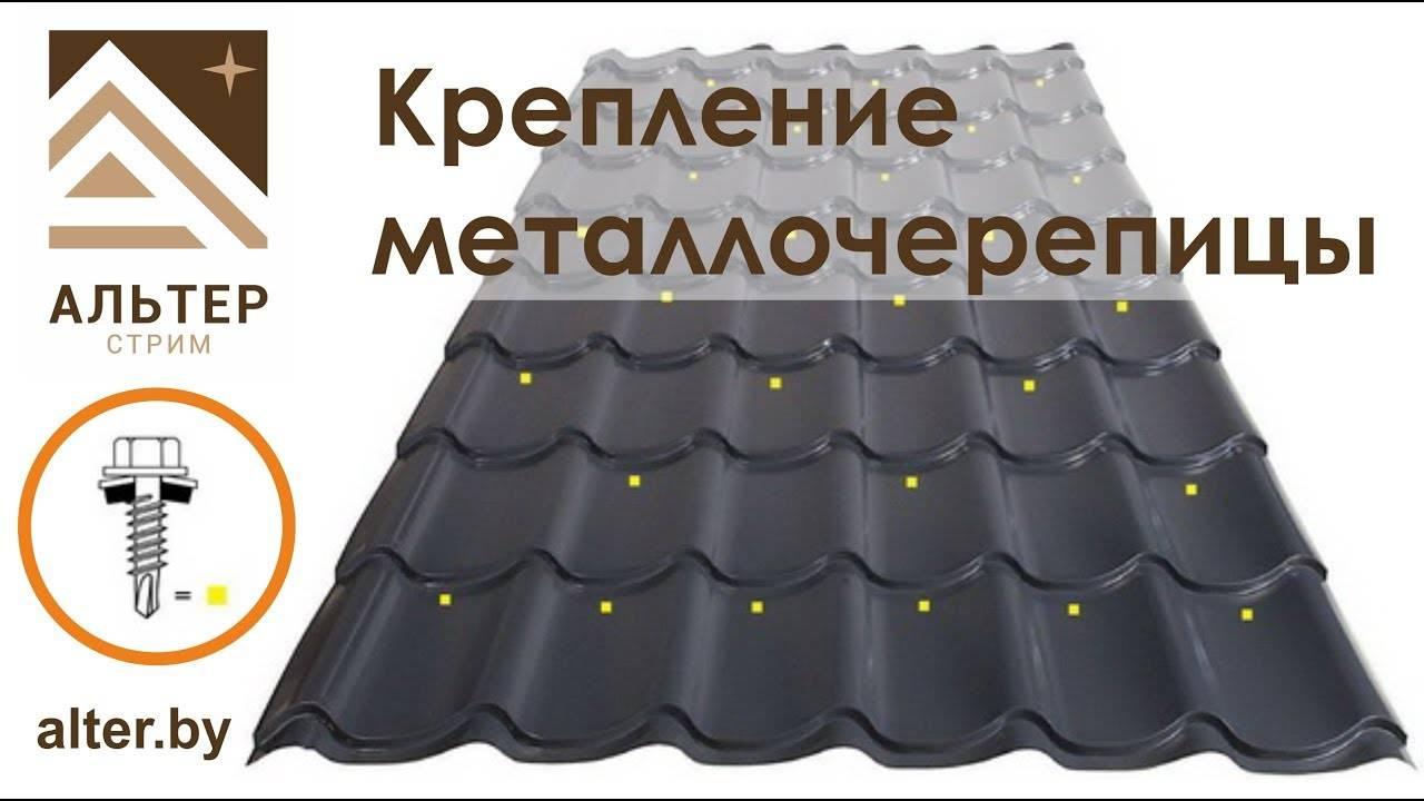 Обрешетка под металлочерепицу: устройство, выбор шага, монтаж своими руками