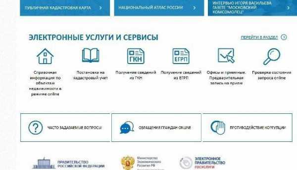 Постановка земельного участка на кадастровый учет в 2021 год