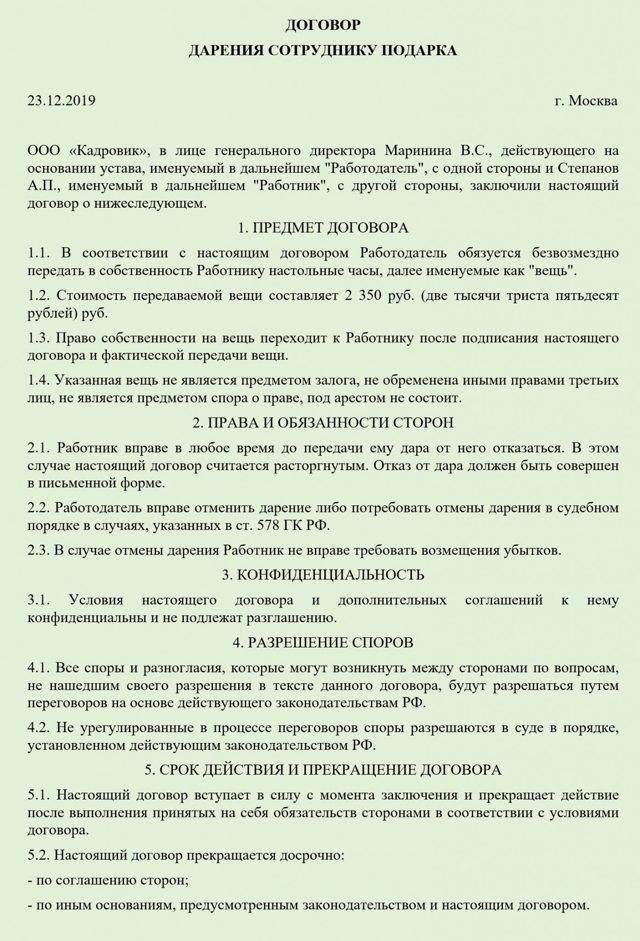 Дарственная на земельный участок между близкими родственниками 2021, образец договора дарения земли, спискок документов