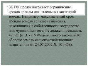 Письмо министерства сельского хозяйства рф от 10 октября 2018г. n10-п-4885/ог об использовании земельных участков из земель сельскохозяйственного назначения