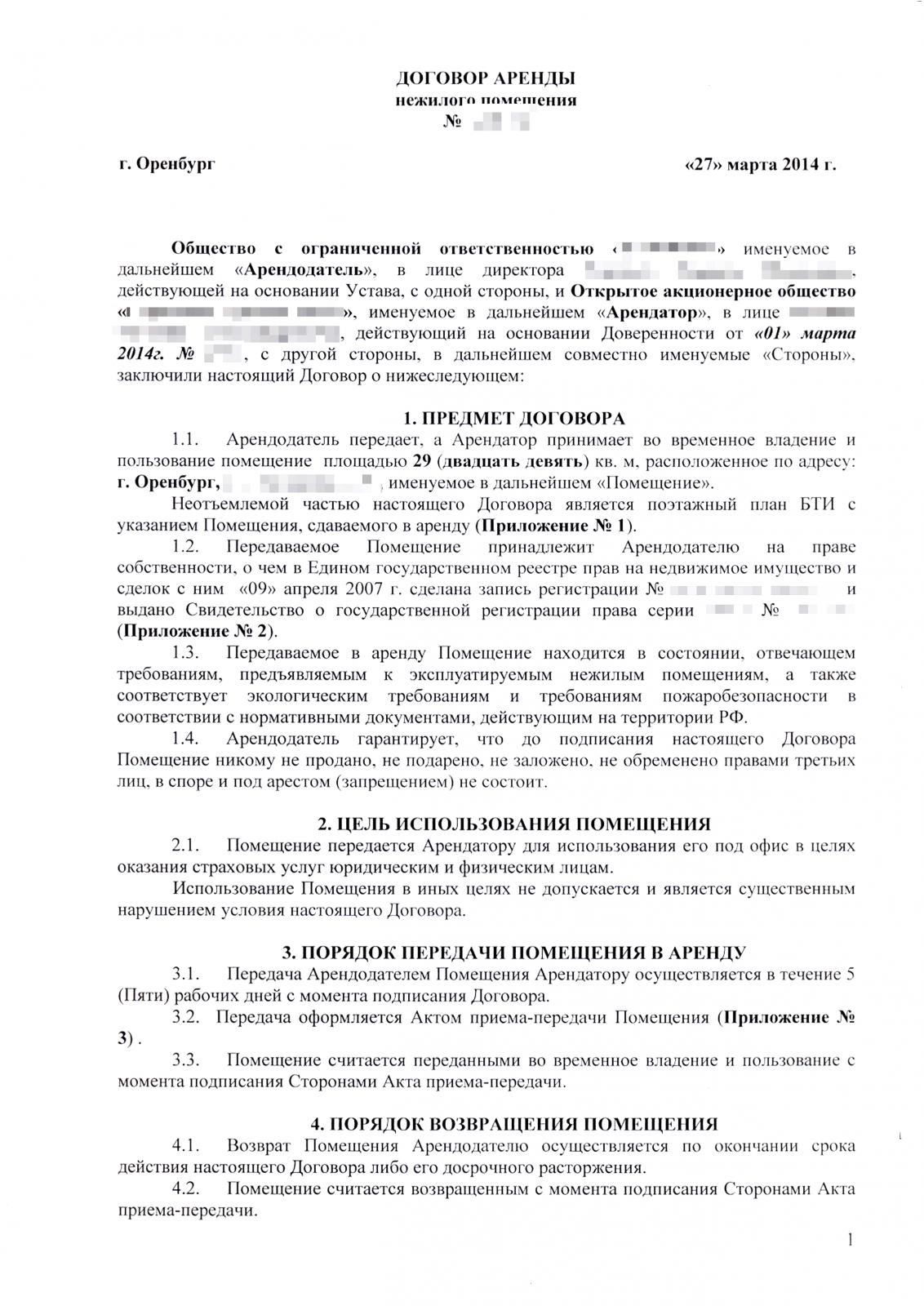 Особенности заключения договора аренды муниципальной земли с администрацией населенного пункта