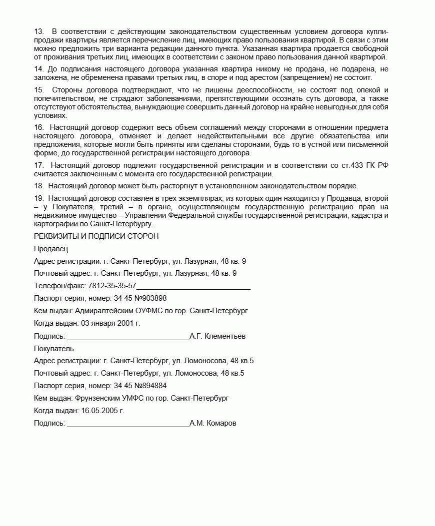 Особенности составления и расторжения предварительного договора при покупке земельного участка