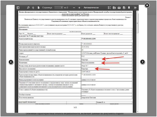 Заказать кадастровый паспорт на земельный участок онлайн в росреестре: как сделать и получить бесплатно через интернет, а также получение через сайт госуслуг юрэксперт онлайн