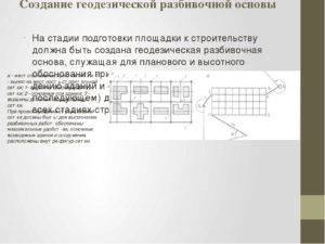 Геодезическая и разбивочная основа для строительства | справочник строителя | строительные работы | справочник строителя