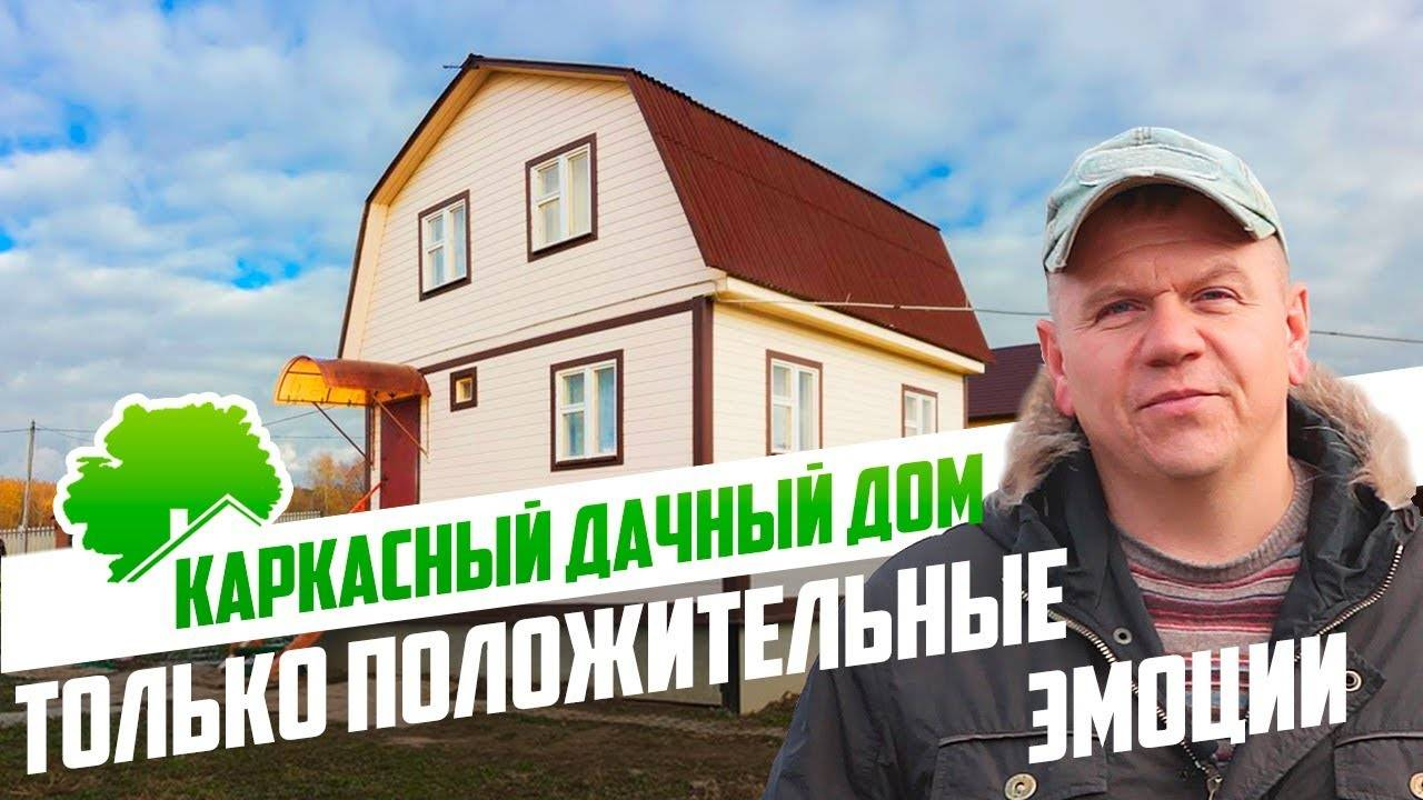 Свой дачный дом. во сколько обойдется его постройка?