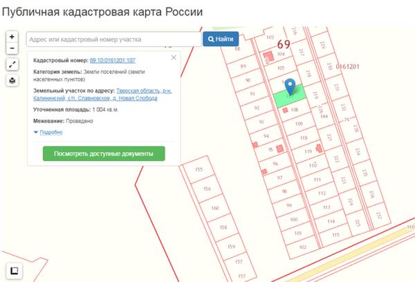 Земли населенных пунктов для ведения личного подсобного хозяйства