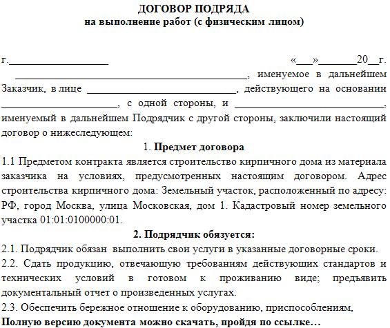 Договор подряда с физическим лицом: образец 2021 на оказание услуг
