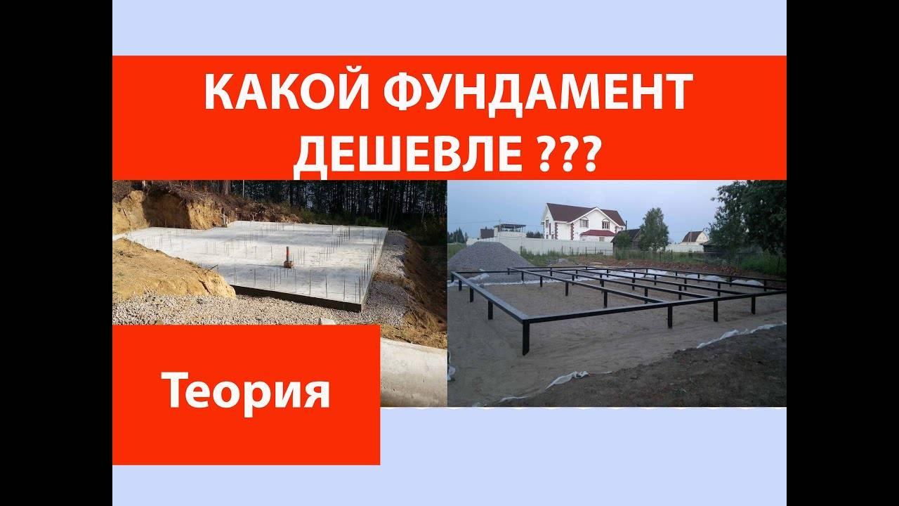 Какой фундамент лучше: ленточный или монолитная плита, что дешевле, плюсы, минусы, применение того и другого основания