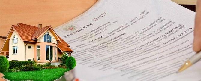 Завещание или дарственная - что лучше и дешевле в 2021 году на квартиру, дом, земельный участок между родителями и детьми: отзывы, цена, плюсы и минусы